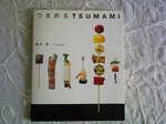 tsumami1.jpg